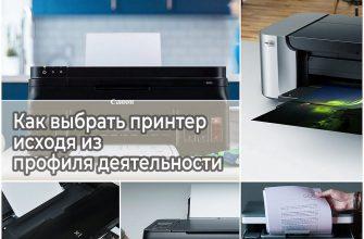 Как выбрать принтер исходя из профиля деятельности