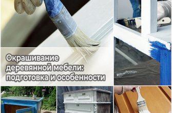 Окрашивание деревянной мебели: подготовка и особенности