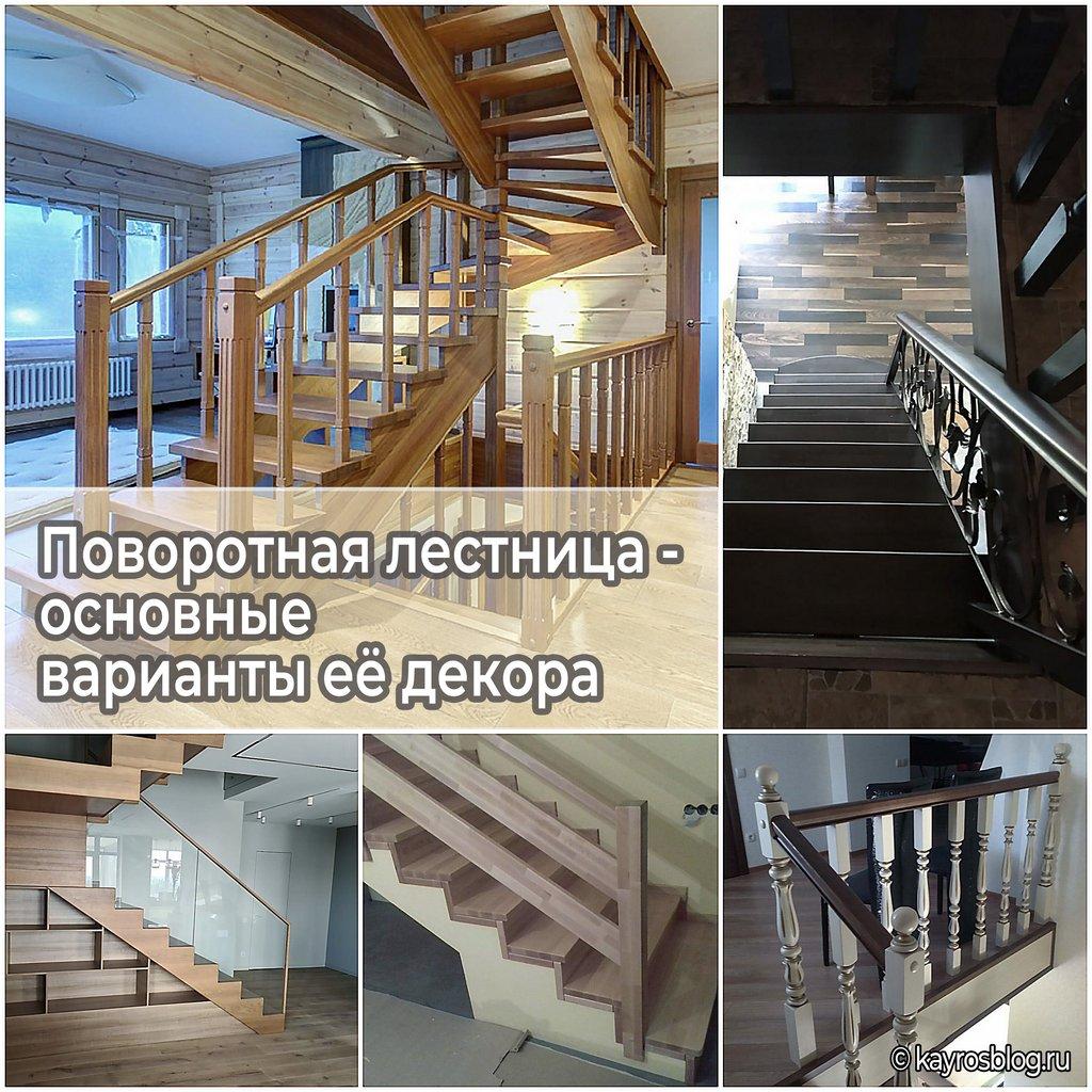 Поворотная лестница - основные варианты её декора