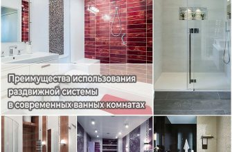 Преимущества использования раздвижной системы в современных ванных комнатах