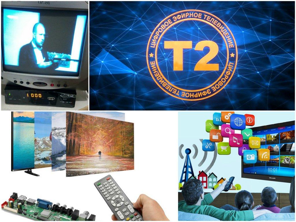 Принцип работы Т2 телевидения