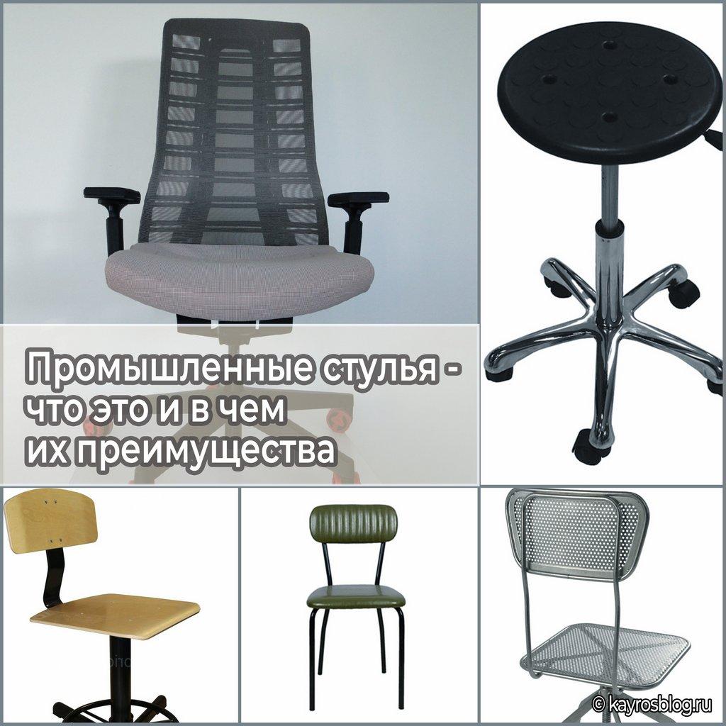 Промышленные стулья - что это и в чем их преимущества