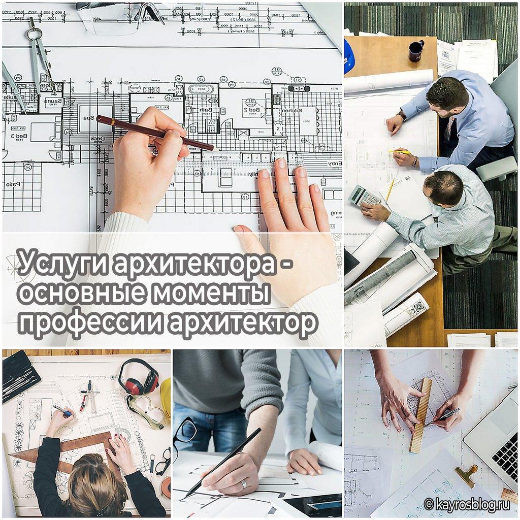 Услуги архитектора - основные моменты профессии архитектор