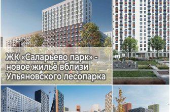 ЖК «Саларьево парк» - новое жильё вблизи Ульяновского лесопарка