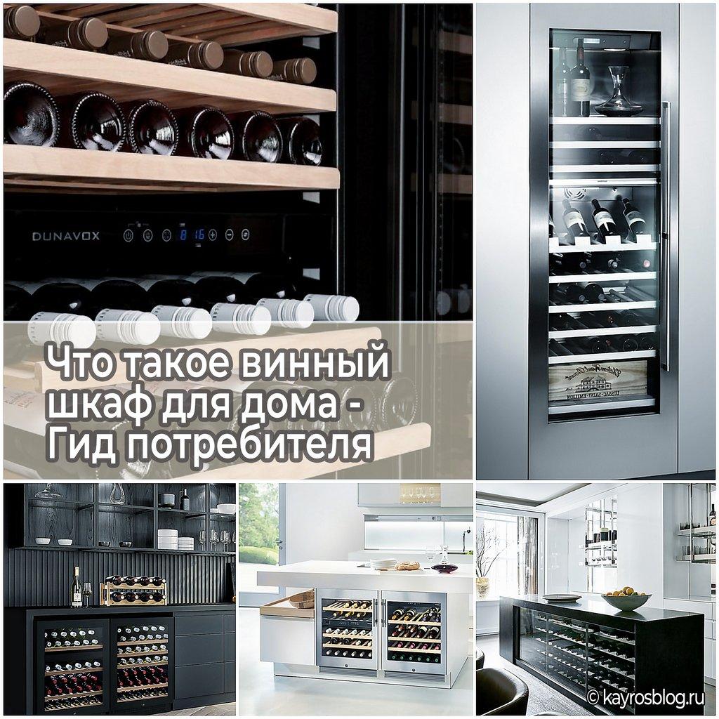Что такое винный шкаф для дома - Гид потребителя
