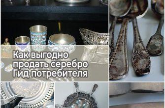 Как выгодно продать серебро - Гид потребителя