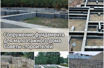 Сооружение фундамента для малоэтажного дома - Советы стороителей