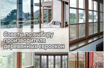 Советы по выбору производителя деревянных евроокон